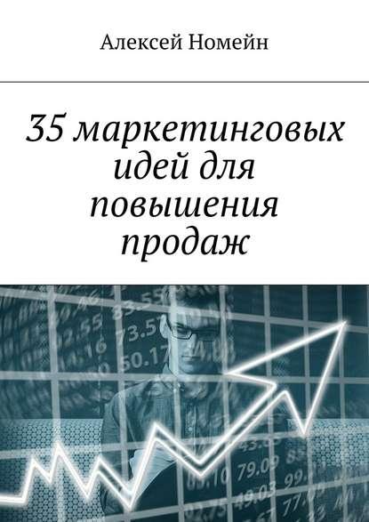 Алексей Номейн 35маркетинговых идейдля повышения продаж