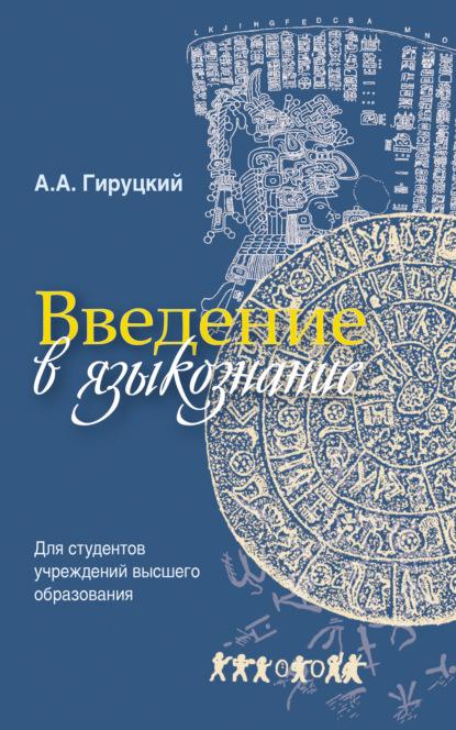 А. А. Гируцкий Введение в языкознание нина мечковская общее языкознание структурная и социальная типология языков