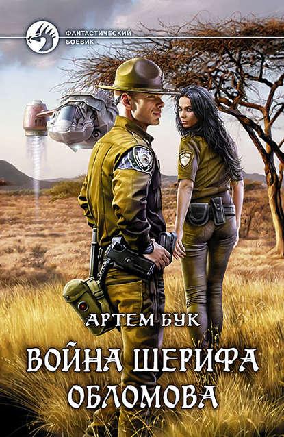 Артем Бук Война шерифа Обломова