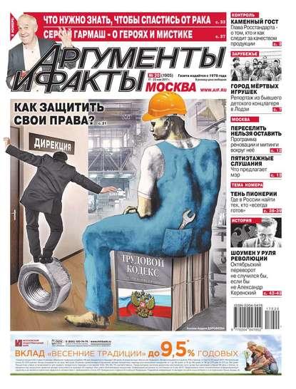 Редакция газеты Аргументы и Факты Москва 20-2017