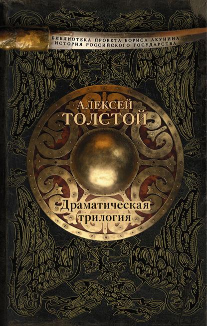 Алексей Толстой Драматическая трилогия (сборник) недорого