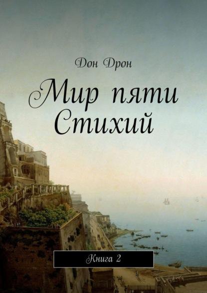 Фото - Дон Дрон Мир пяти Стихий. Книга2 чудесная планета земля