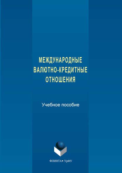 Коллектив авторов Международные валютно-кредитные отношения