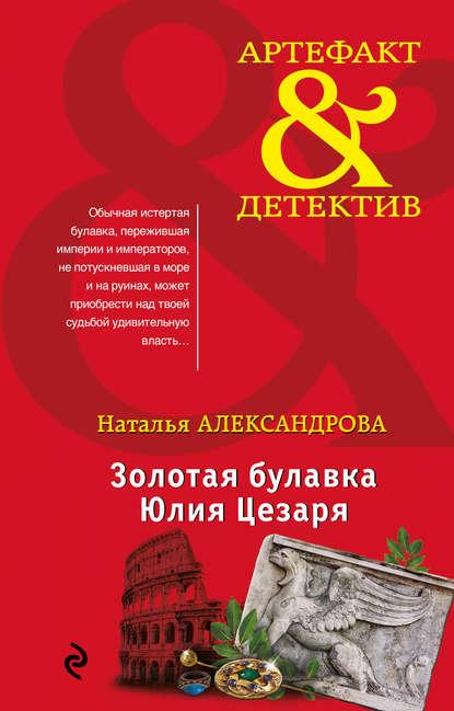 Наталья Александрова — Золотая булавка Юлия Цезаря