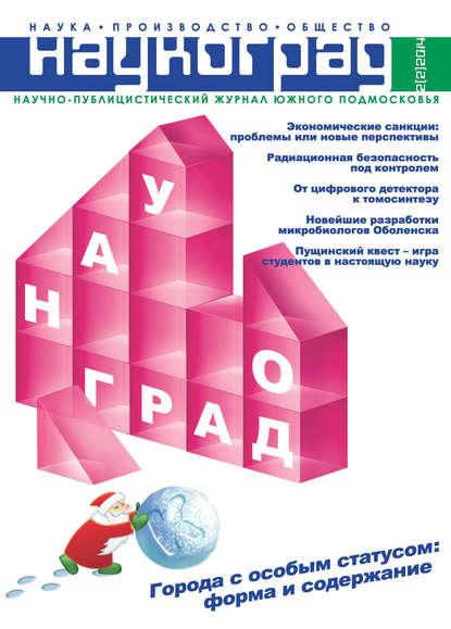 Группа авторов Наукоград: наука, производство и общество №2/2014