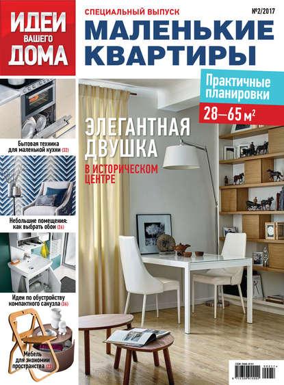 Практический журнал «Идеи Вашего Дома. Спецвыпуск» №02/2017