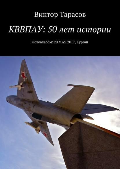 Виктор Тарасов КВВПАУ: 50 лет истории. Фотоальбом: 20мая2017, Курган