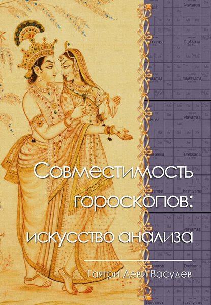 Гаятри Деви Васудев Совместимость гороскопов: искусство анализа