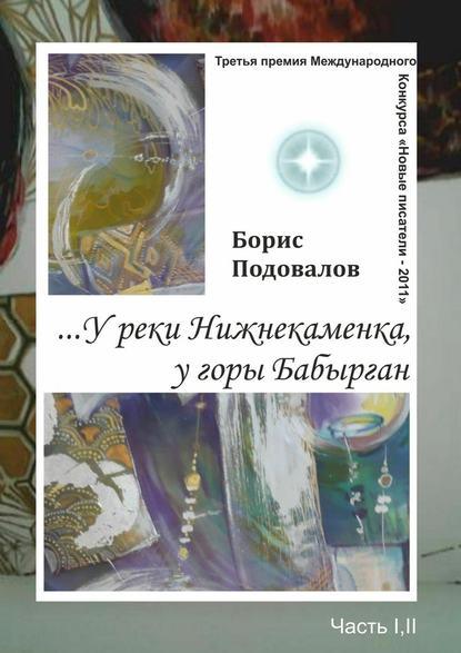 Борис Александрович Подовалов …У реки Нижнекаменка, у горы Бабырган. Часть I, II борис подовалов …у реки нижнекаменка у горы бабырган часть i