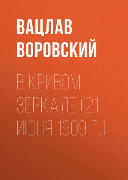 Фото - Вацлав Воровский В кривом зеркале (21 июня 1909 г.) вацлав воровский в кривом зеркале 21 июня 1909 г