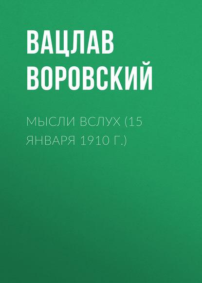 Фото - Вацлав Воровский Мысли вслух (15 января 1910 г.) вацлав воровский мысли вслух 19 февраля 1910 г
