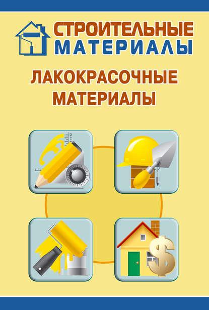 Илья Мельников Лакокрасочные материалы