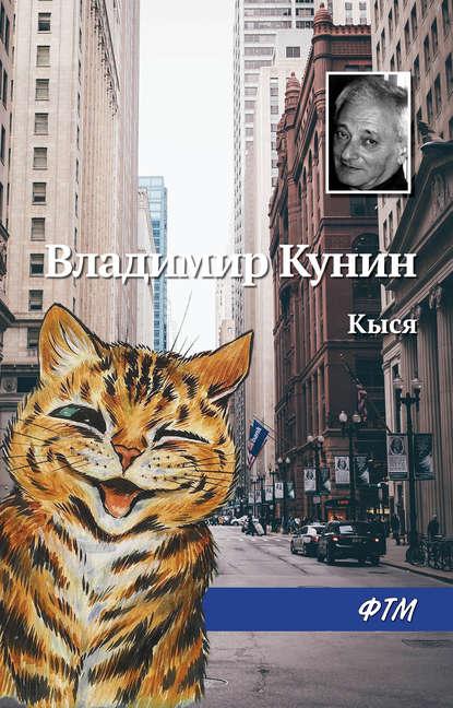 Владимир Кунин Кыся