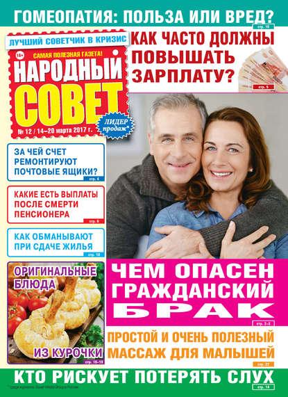 Группа авторов Народный совет №12/2017