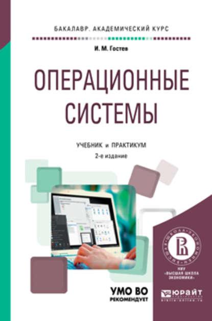 Операционные системы 2 е изд., испр.