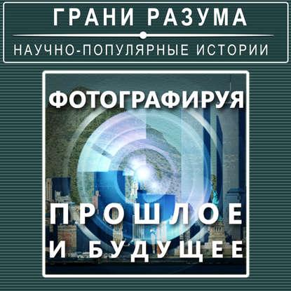 Анатолий Стрельцов Фотографируя прошлое ибудущее объективы