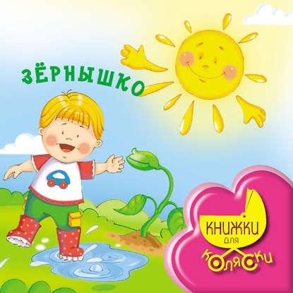 Ирина Токмакова Зернышко токмакова ирина петровна стихи для малышей