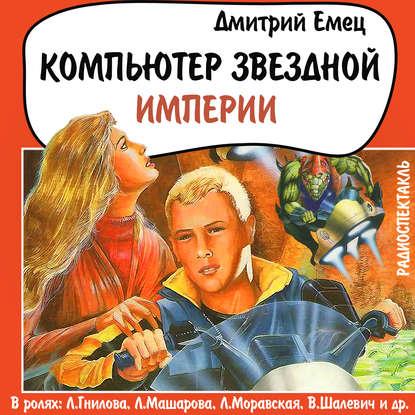 Дмитрий Емец Компьютер звездной империи (спектакль) компьютер