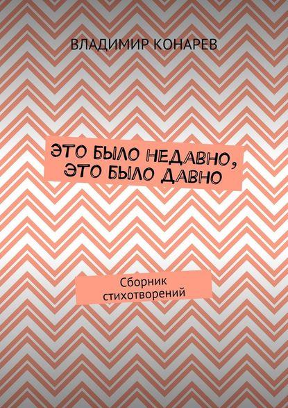 Владимир Конарев Это было недавно, это было давно. Сборник стихотворений петрарка франческо стихотворения триумфы поэма