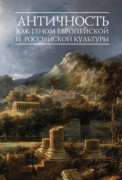 Группа авторов Античность как геном европейской и российской культуры на пути к синтетическому единству в европейской культуры
