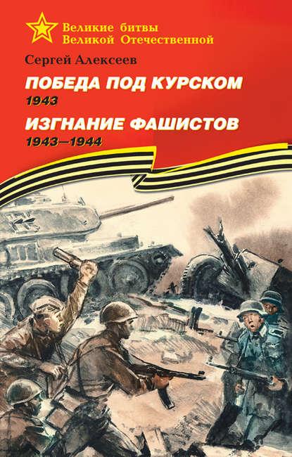 Победа под Курском. 1943. Изгнание фашистов. 1943 —1944 фото