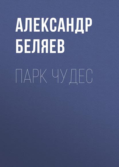 Александр Беляев Парк чудес
