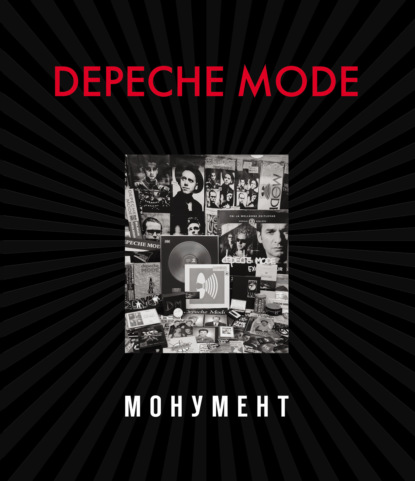 Деннис Бурмейстер Depeche Mode. Монумент деннис лихэйн prayers for rain