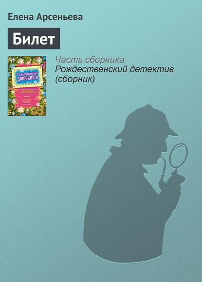 Елена Арсеньева — Билет