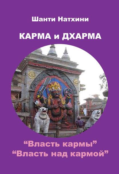 Шанти Натхини Карма и Дхарма (сборник)