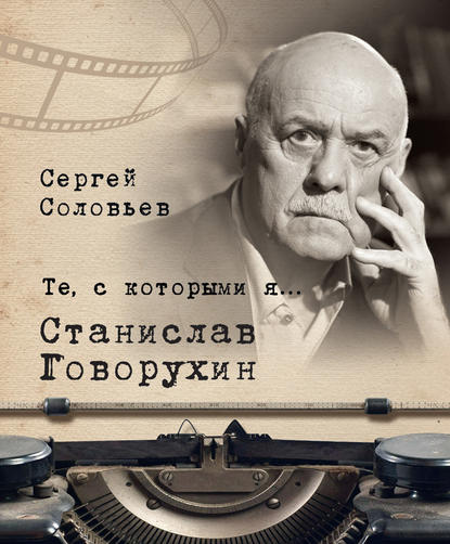 Те, с которыми я… Станислав Говорухин