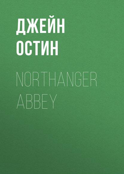 Джейн Остин Northanger Abbey джейн остин northanger abbey нортенгерское аббатство книга для чтения на английском языке