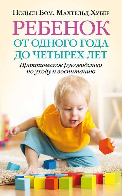 Ребенок от одного года до четырех лет.