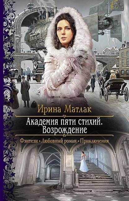Ирина Матлак Академия пяти стихий. Возрождение недорого