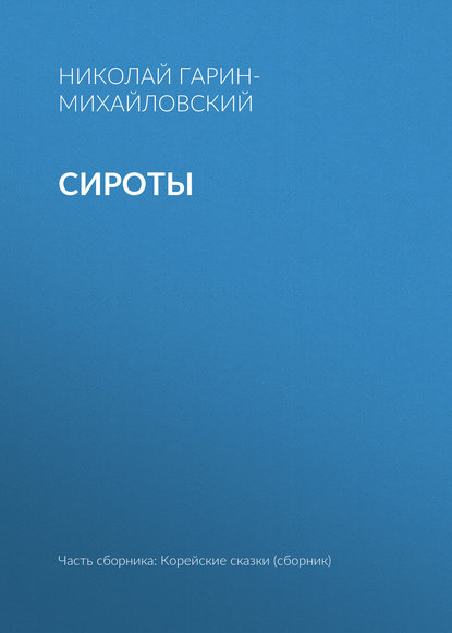 Николай Гарин-Михайловский Сироты николай гарин михайловский счастье