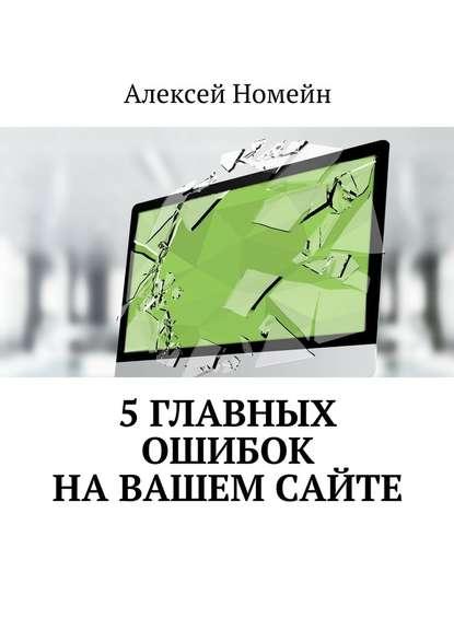 Алексей Номейн 5главных ошибок на вашем сайте