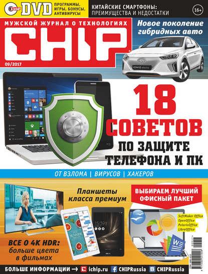 Группа авторов CHIP. Журнал информационных технологий. №09/2017