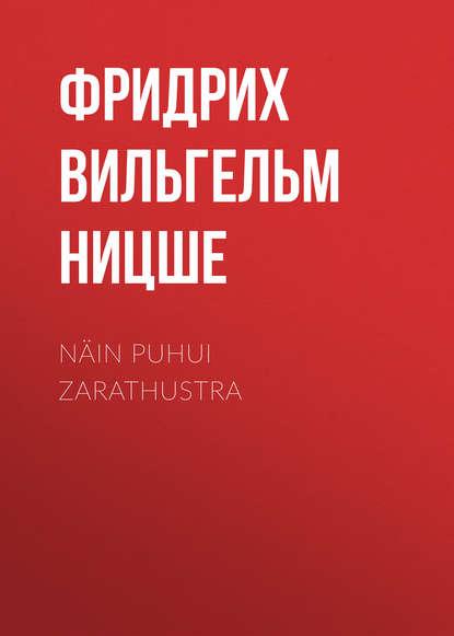 Фридрих Вильгельм Ницше Näin puhui Zarathustra
