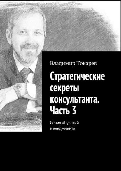 Аудиокнига Стратегические секреты консультанта. Часть3. Серия «Русский менеджмент»