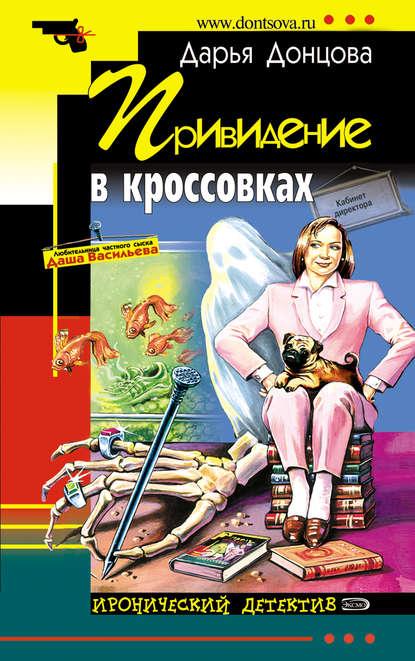 Донцова Дарья Аркадьевна Привидение в кроссовках обложка