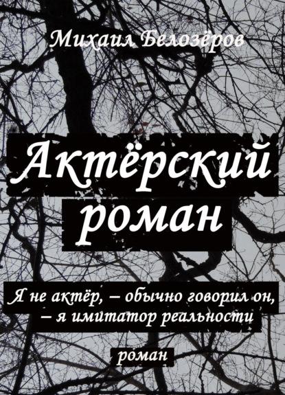 Михаил Белозёров Актёрский роман