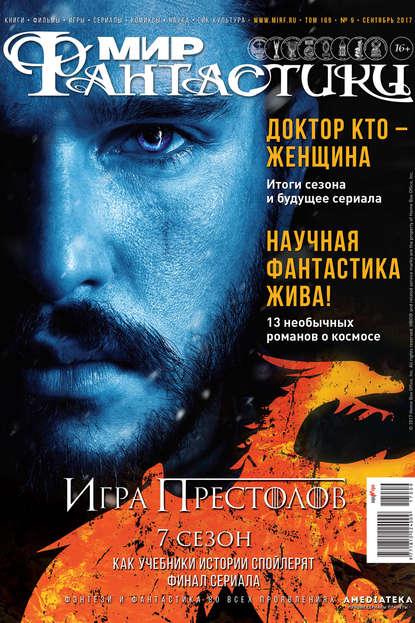mirf.ru Мир фантастики №09/2017