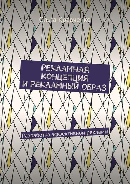Рекламная концепция ирекламный образ. Разработка эффективной рекламы : Кравченко Ольга