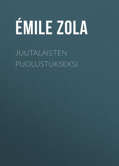 Эмиль Золя Juutalaisten puolustukseksi эмиль золя доктор паскаль