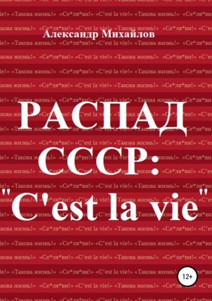 Фото - Александр Григорьевич Михайлов Распад СССР: «C'est la vie» александр григорьевич михайлов pax americana и россия