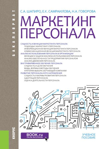 Наталья Говорова Маркетинг персонала патласов о ю маркетинг персонала учебник для бакалавров