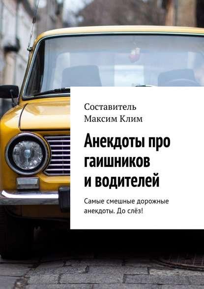 Максим Клим Анекдоты про гаишников и водителей сборник отдохни мозг анекдоты про блондинок