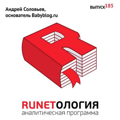 Максим Спиридонов Андрей Соловьев, основатель Babyblog.ru максим спиридонов основатель проекта mainpeople com ованес погосян