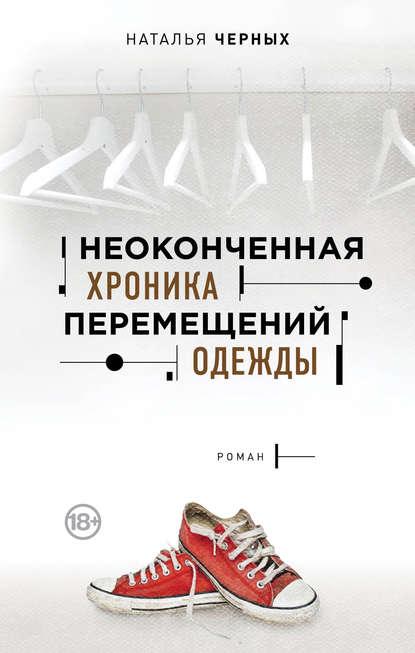 Неоконченная хроника перемещений одежды - Наталия Черных