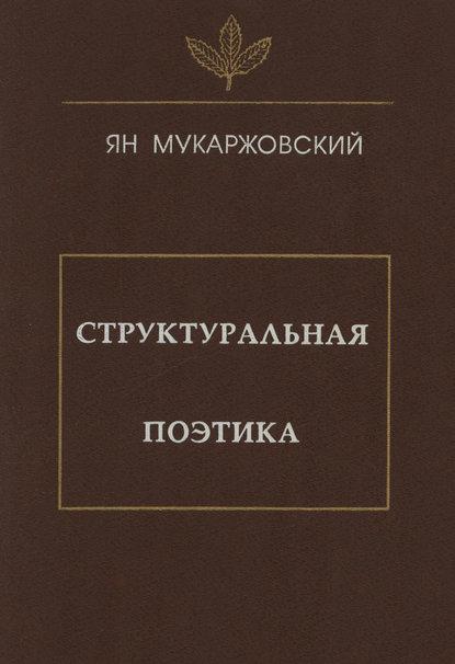 Фото - Ян Мукаржовский Структуральная поэтика минералов ю основы теории литературы поэтика и индивидуальность учебник для вузов