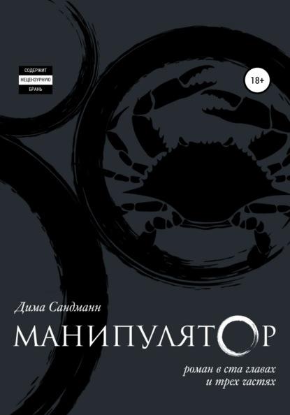Дима Сандманн Манипулятор. Глава 038